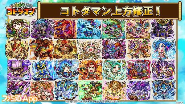 コトダマン_0404_09