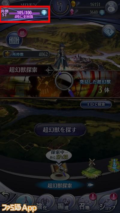 メギド_共襲イベント (1)
