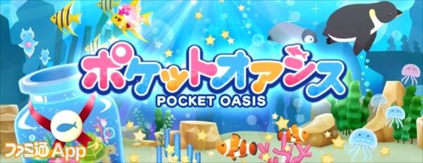 Pocket Oasis_bunner