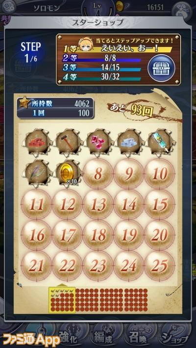 メギド_共襲イベント (20)