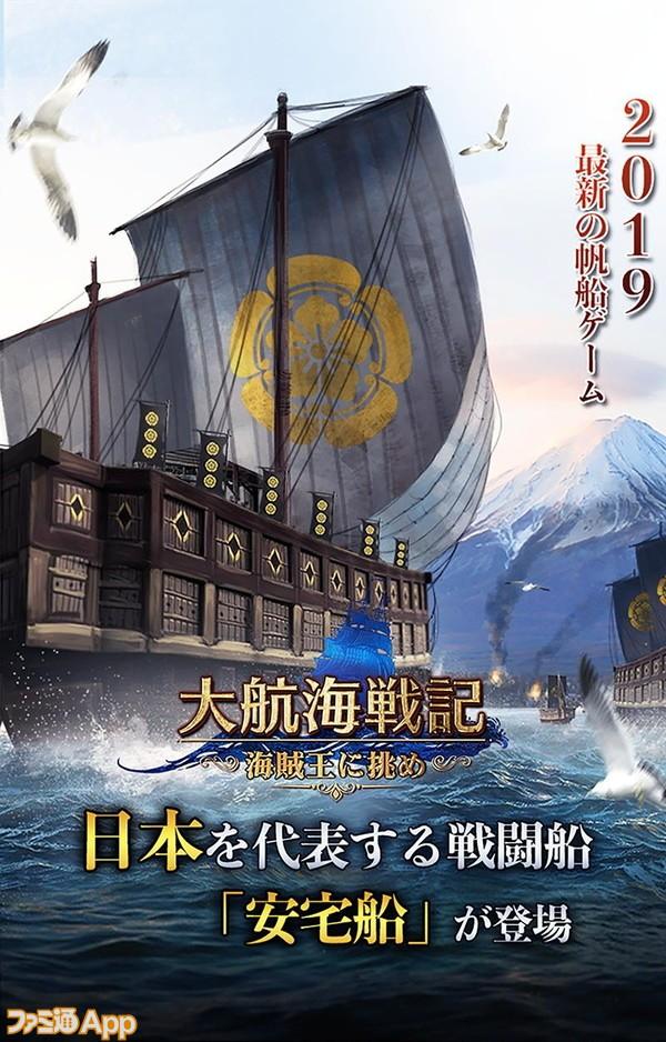 大航海戦記1