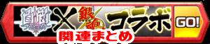 banner_gintama01
