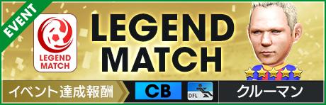 banner_home_legendmatch_03