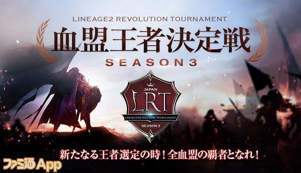 bnr_LRT-SEASON3