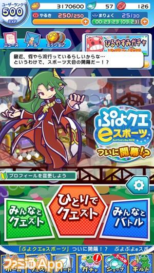 ぷよクエ_0401_03