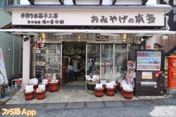 湯の香本舗