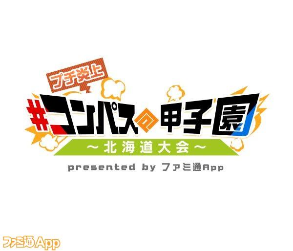 ロゴ_#コンパス甲子園~北海道大会~