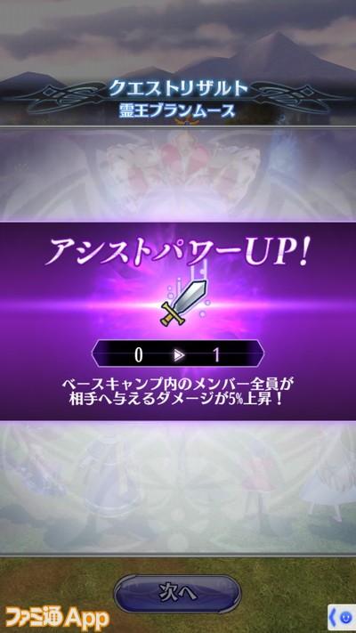 メギド_共襲イベント (9)