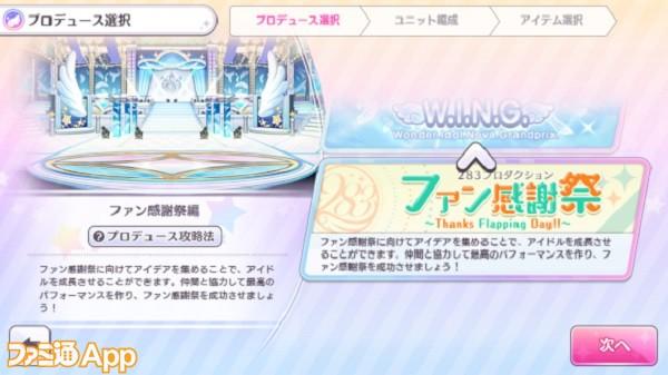 02_ファン感謝祭_プロデュース選択