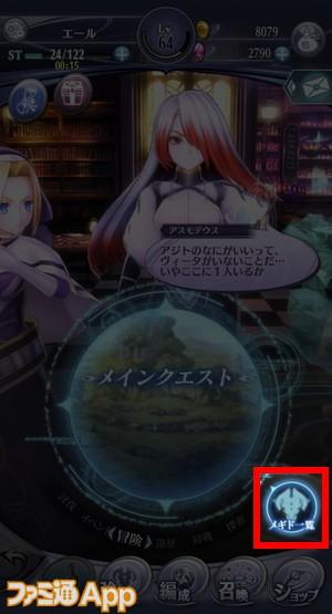 メギド_分析官インタビュー (16)r