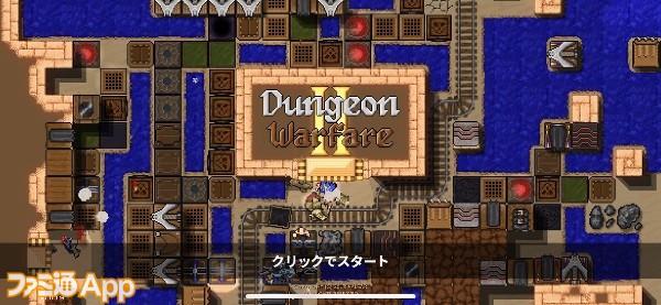 dungeonwarfaretwo01