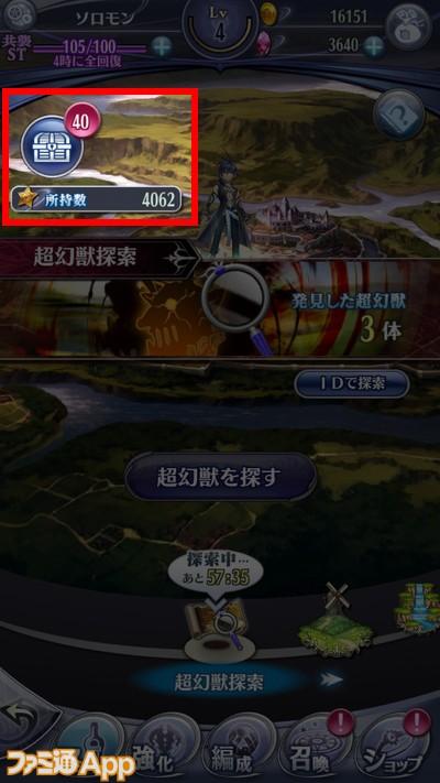 メギド_共襲イベント (21)