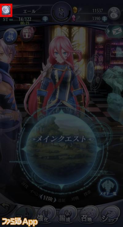 メギド_共襲イベント (18)