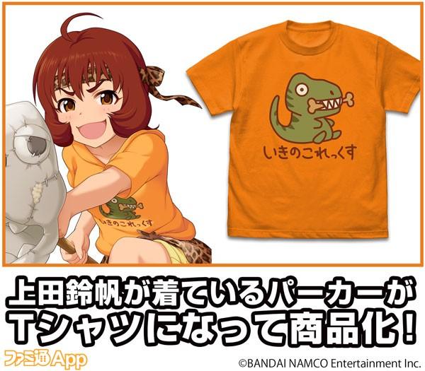 上田鈴帆のいきのこれっくすTシャツ_メイン