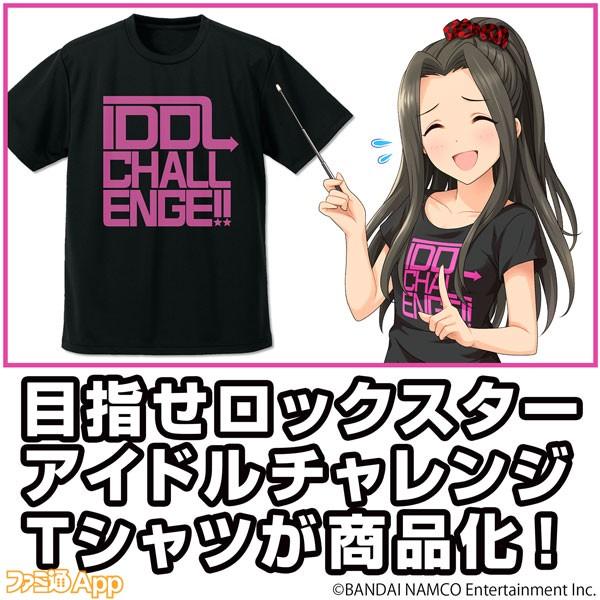 【Cu】目指せロックスター_アイドルチャレンジ_ドライTシャツ_メイン