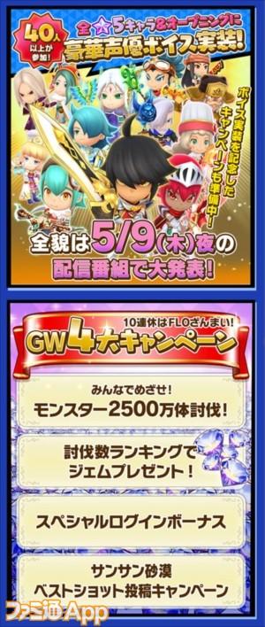 ビッグバン90フェスティバル(b_声優・GWCP)