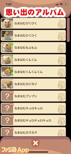 namahamu12書き込み