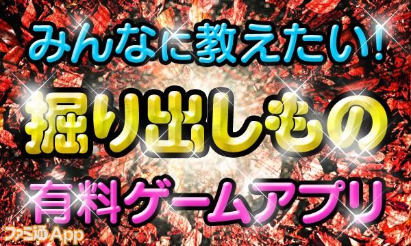 horidashi_main_600_360