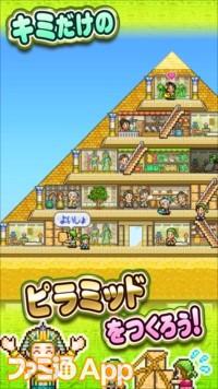 i55_pyramid_v01_jp