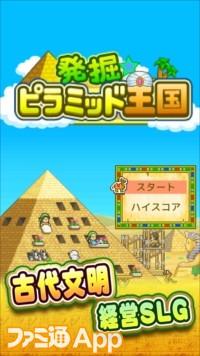 i55_pyramid_v05_jp