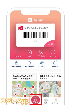 img_flow_app_top_payment_03