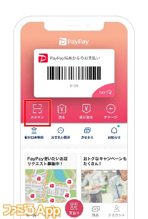 img_flow_app_top_scan_02