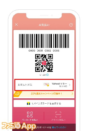 img_flow_payment_barcode_payment_method_02