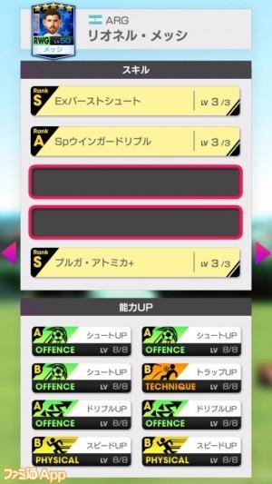 jp_201731_Messi_02