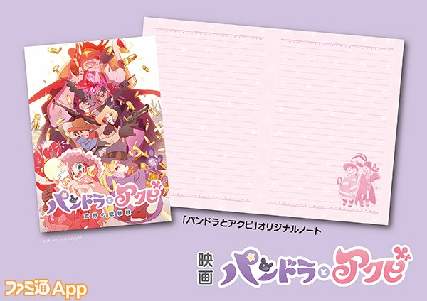 PandoraAkubiNote_jpeg
