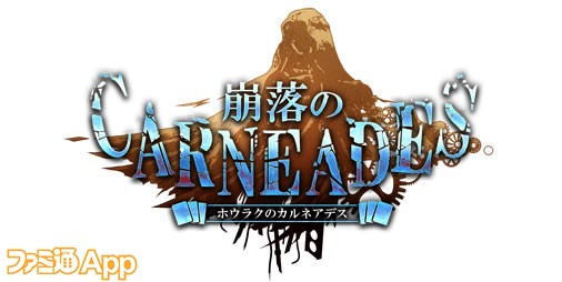 【事前登録】カードバトル×ローグライクの新作スマホ向けRPG『崩落のCARNEADES』世界観設定が公開
