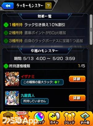 ラッキーモンスター_メニュー2