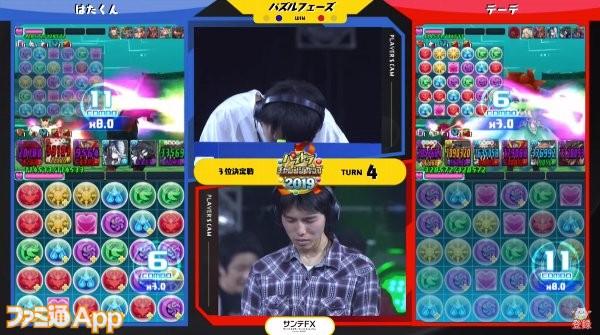 パズドラ_3位決定戦3本目(1-2)