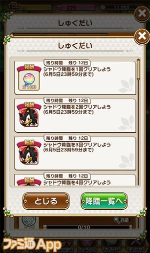 コトダマン_0523_10