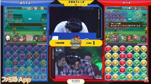 パズドラ_3位決定戦1本目(1-1)