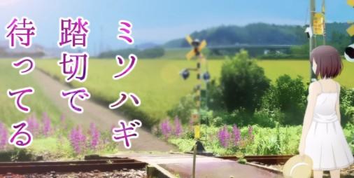 【新作】幼なじみが一家心中!?帰省した故郷で起こる夏の本格ミステリー『ミソハギ踏切で待ってる』