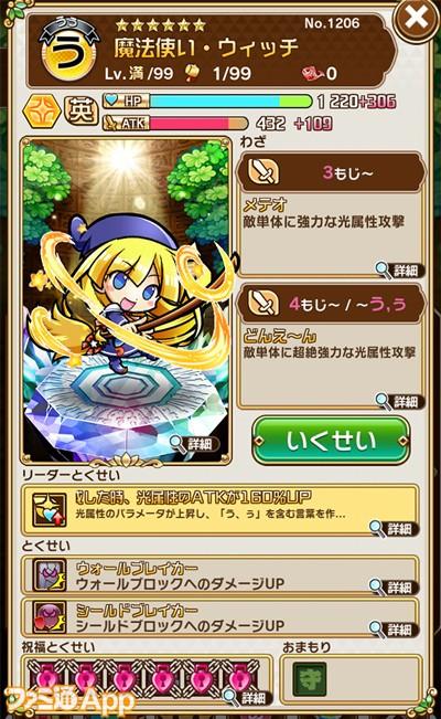 コトダマン_0523_06