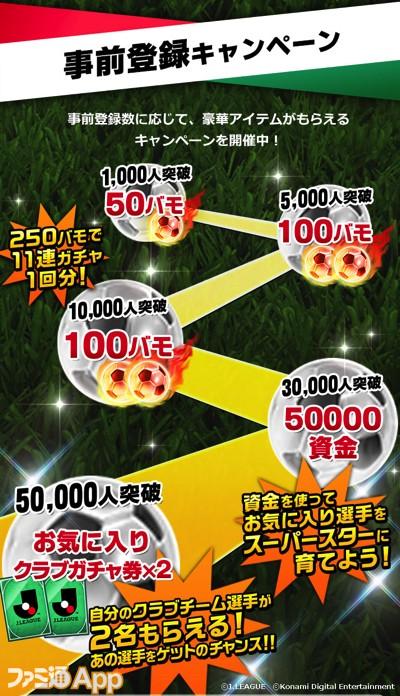 JリーグクラブチャンピオンシップCPイメージ