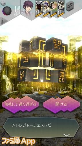 新マップギミック_トレジャーチェスト_result