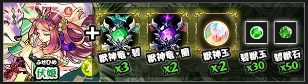 伏姫獣神化素材