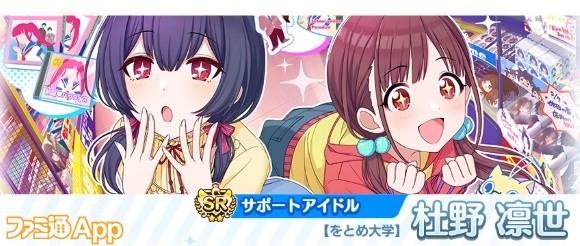 2.SRサポートアイドル【をとめ大学】杜野 凛世