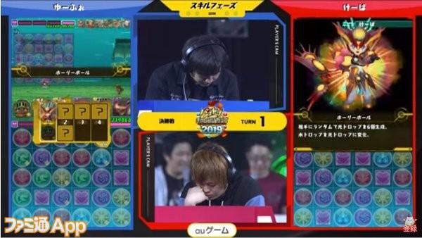 パズドラ_決勝1本目(1-1)