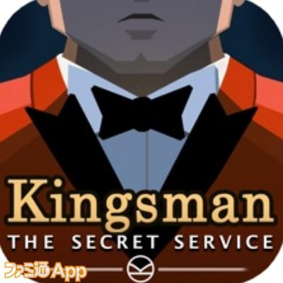キングスマン -ザ・シークレットサービス-