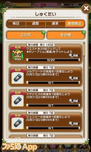 コトダマン_0523_11