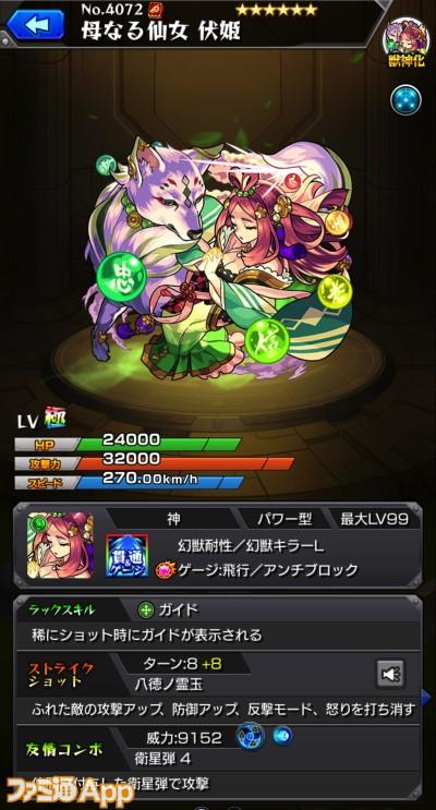 伏姫(獣神化)