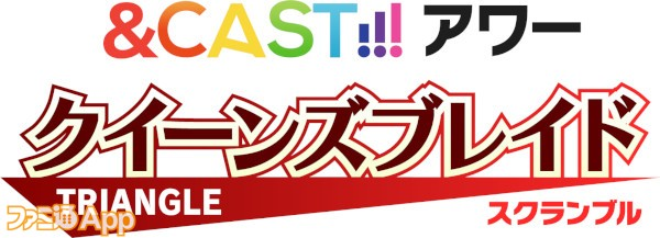 and-cast_logo_out