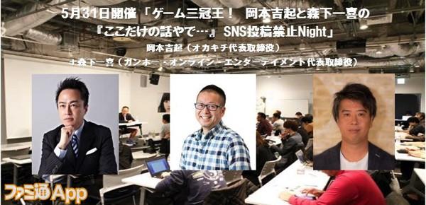 黒川塾_69_バナー02