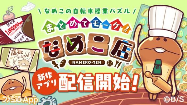 banner_namekoten_01