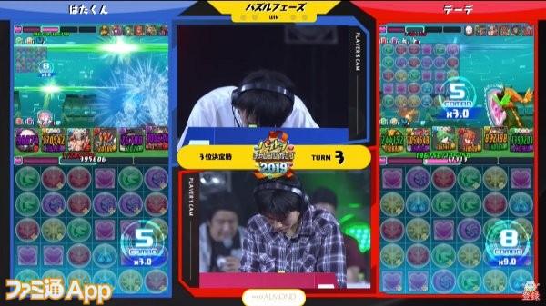 パズドラ_3位決定戦1本目(1-2)