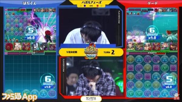 パズドラ_3位決定戦3本目(1-1)