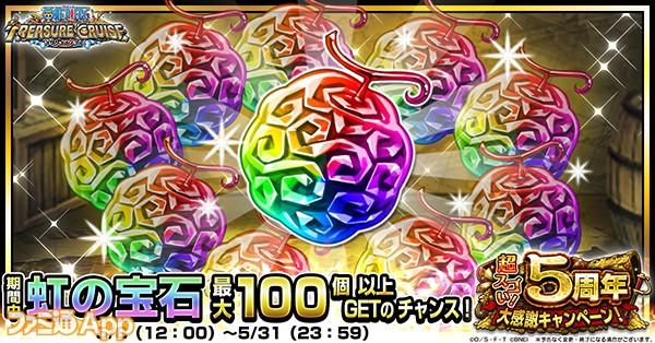 虹の宝石100個以上